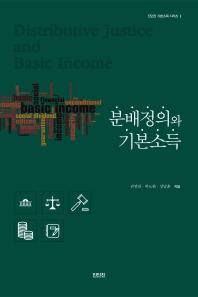 분배정의와 기본소득(개정판)(진인진 기본소득 시리즈 2)
