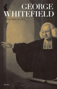 조지 윗필드(George Whitefield)(하나님의 사람 16)(양장본 HardCover)