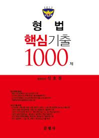 형법 핵심기출 1000제(2017)(인터넷전용상품)(경찰)
