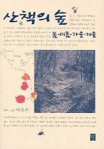 산책의 숲