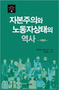 자본주의와 노동자상태의 역사: 이론편(동아대 마르크스 엥겔스 연구소 총서 6)