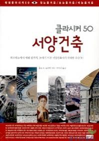 서양건축(클라시커 50 7)