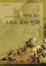 그리스 로마 신화(거꾸로 읽는)(거꾸로 읽는 책 29)
