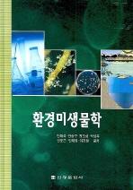 환경미생물학(양장본 HardCover)