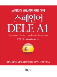 스페인어 DELE A1