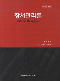 장서관리론(개정판 3판)