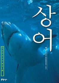 상어(지성자연사박물관 2)