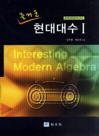 현대대수. 1(즐거운)(즐거운 현대대수학 시리즈)(양장본 HardCover)