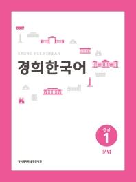 경희 한국어 중급. 1: 문법(경희대)(경희대 한국어 교재 시리즈)