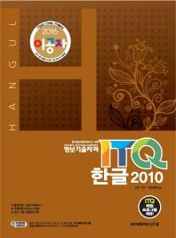 ITQ 한글 2010(2016)(이공자)