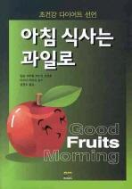 아침식사는 과일로