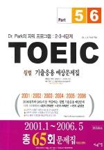 TOEIC PART 5 6 월별 기출응용예상문제집 65회분(5판)