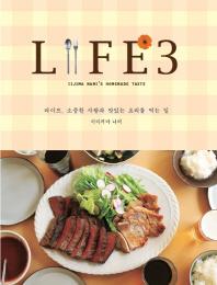Life(라이프). 3