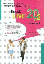 라이브 LIVE 20+2 Season 2(수능 영어 듣기 모의고사)(2007)(CD1장포함)
