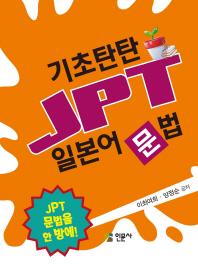 기초탄탄 JPT 일본어문법
