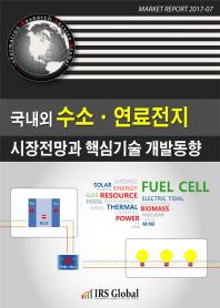 국내외 수소 연료전지 시장전망과 핵심기술 개발동향