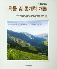 확률 및 통계학 개론(14판)