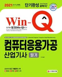 컴퓨터응용가공산업기사 필기(2021)(Win-Q)(개정판 6판)