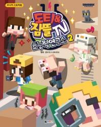 도티&잠뜰 TV 스토리북: 초능력 연구소. 2