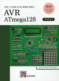 AVR ATmega128(5판)