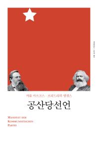 공산당 선언(2018)(책세상문고 고전의세계)