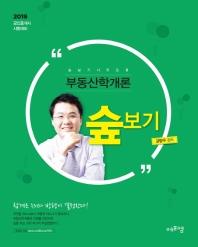부동산학개론 숲보기(2019)(숲보기 시리즈 3)
