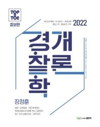 2022 장정훈 과목개편 경찰학개론(증보판)