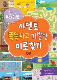 시멘토 똑똑하고 기발한 미로찾기. 6(신나게 두뇌회전!)