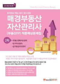 매경부동산자산관리사(부동산FP)2차 적중예상문제집(2018)