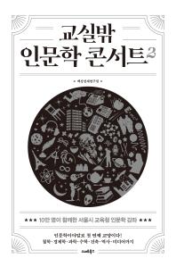 교실밖 인문학 콘서트. 2