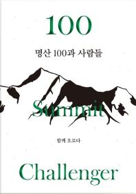 명산 100과 사람들: 함께 오르다(100)
