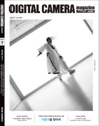 디지털 카메라 매거진(Digital Camera Magazine)(DCM)(2017년 7월호)(Vol. 11)