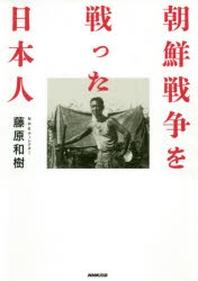 朝鮮戰爭を戰った日本人