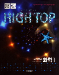 고등학교 화학1 세트(2015)(High Top(하이탑))(전3권)