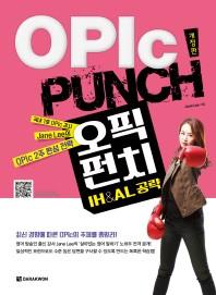 OPIc PUNCH IH&AL 공략(개정판)