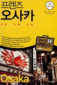 프렌즈 오사카(2017-2018)(3판)(프렌즈 시리즈 25)
