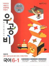 국어 6-1(2013)