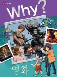 Why 영화(인문사회교양만화 16)(양장본 HardCover)