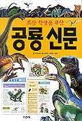 공룡신문(초등학생을 위한)