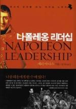 나폴레옹 리더십