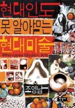 현대인도 못 알아먹는 현대미술 1판 6쇄(2011년)
