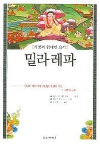 밀라레파 (티벳의 위대한 요기)