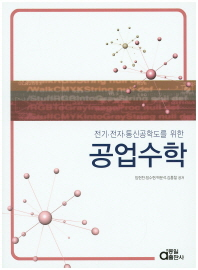 공업수학(전기 전자 통신공학도를 위한)
