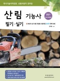 산림 기능사 필기 실기(2021)(개정판)