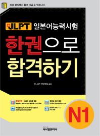 신JLPT 한권으로 합격하기 N1(CD1장포함)