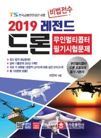 드론 무인멀티콥터 필기시험문제(2019)(비법전수 레전드)