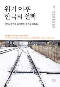 위기 이후 한국의 선택(양장본 HardCover)