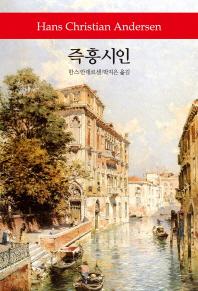 즉흥시인(개정판)(월드북 181)(양장본 HardCover)