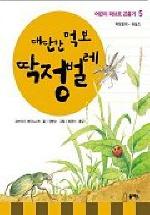 대단한 먹보 딱정벌레(파브르 곤충기5)