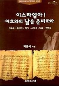 이스라엘아 여호와의 날을 준비하라(강해)